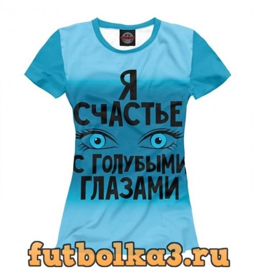 Футболка С голубыми глазами женская