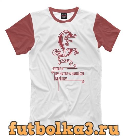 Футболка С миру по нитке мужская