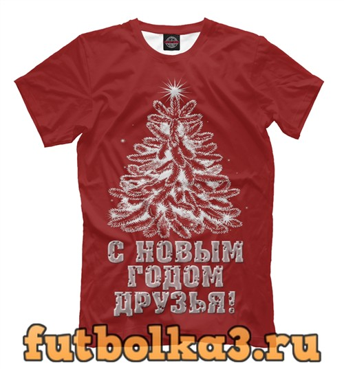 Футболка С новым годом друзья! мужская