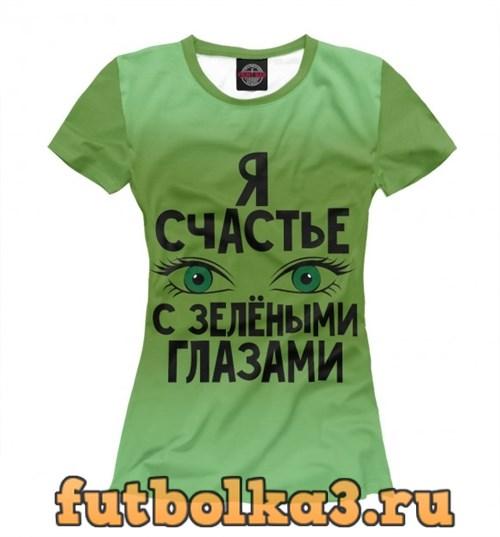 Футболка С зелеными глазами женская