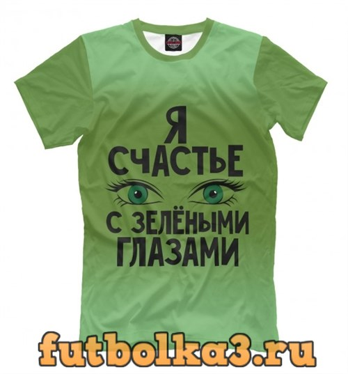 Футболка С зелеными глазами мужская