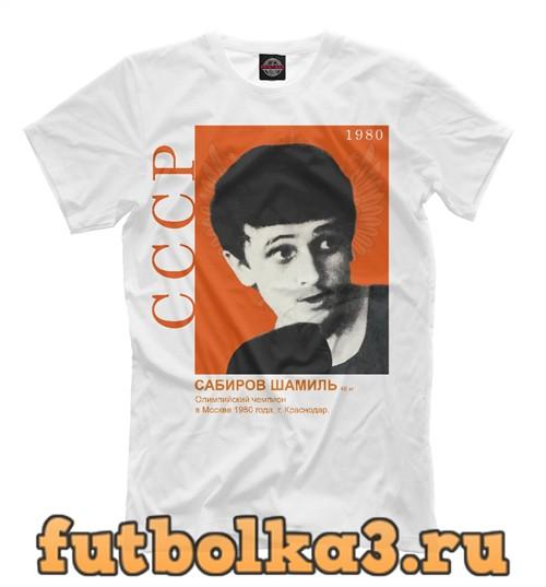 Футболка Сабиров шамиль мужская