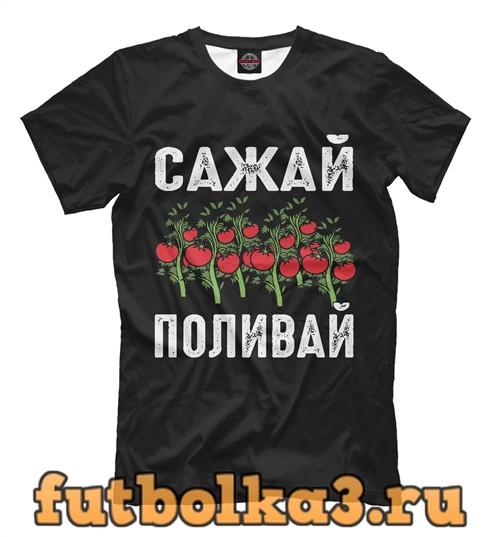 Футболка Сажай - поливай, футболка для дачников мужская