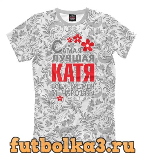 Футболка Самая лучшая Катя мужская