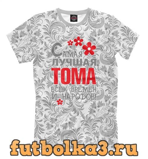 Футболка Самая лучшая тома мужская