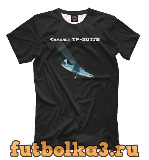 Футболка Самолёт тр-301тв мужская