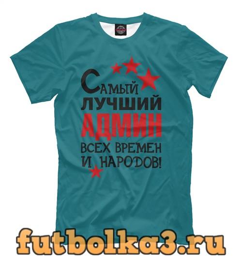 Футболка Самый лучший админ всех времен и народов мужская