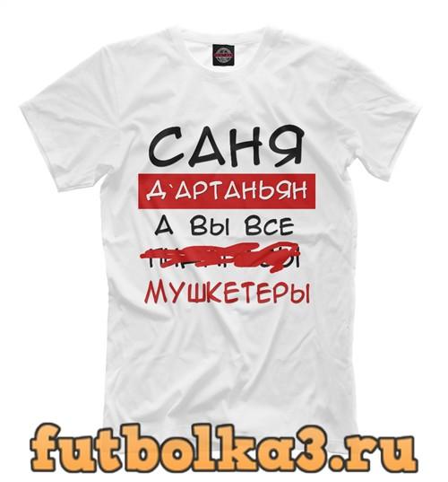 Футболка Саня дартаньян мужская