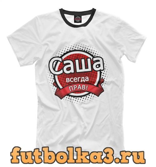 Футболка Саша мужская
