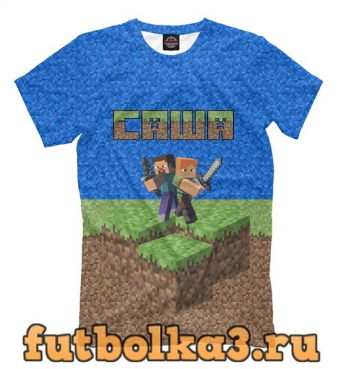 Футболка Саша-Minecraft мужская