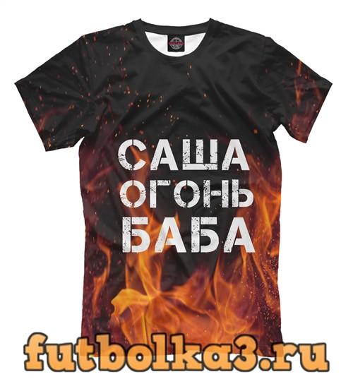 Футболка Саша огонь баба мужская