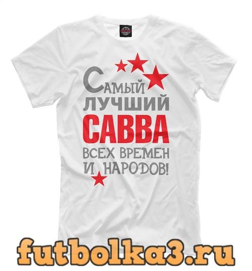 Футболка Савва мужская