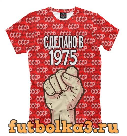 Футболка Сделано в 1975 мужская