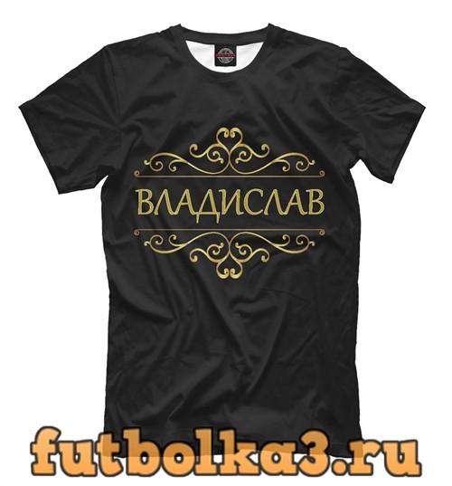 Футболка Сладислав мужская