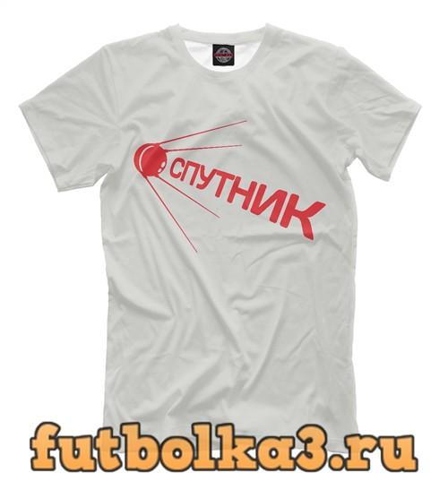 Футболка Спутник мужская