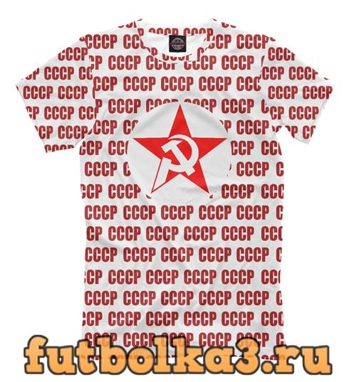 Футболка СССР мужская