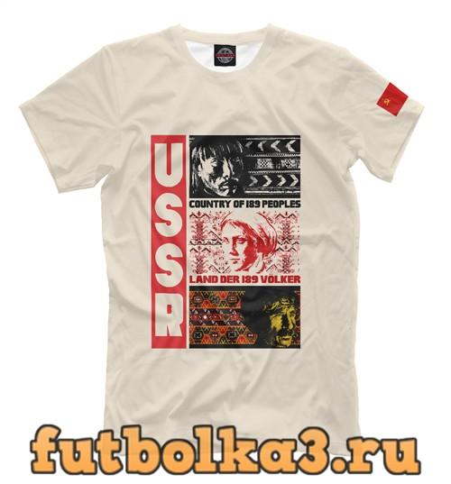 Футболка СССР - земля 189 национальностей мужская