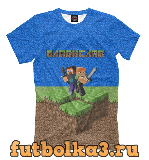 Футболка Владислав-Minecraft мужская