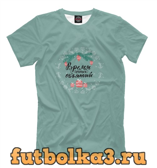 Футболка Время теплых объятий мужская