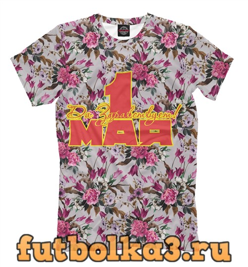 Футболка 1 мая мужская