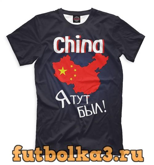 Футболка China — я тут был! мужская