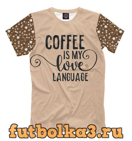 Футболка Coffee is my love мужская