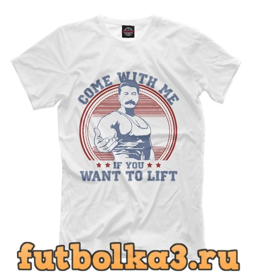 Футболка Come with me if you want to lift мужская
