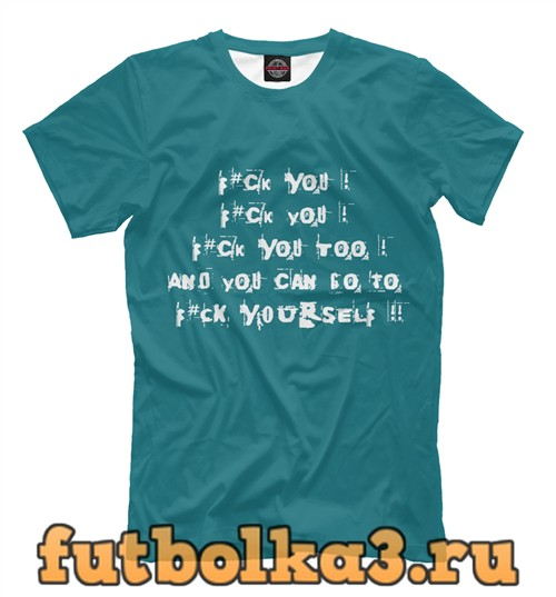Футболка Fuck you ! мужская