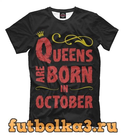 Футболка Королевы рождаются в октябре мужская