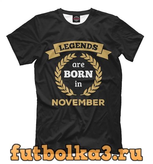 Футболка Легенды рождаются в ноябре мужская
