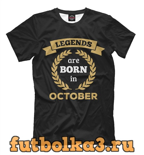 Футболка Легенды рождаются в октябре мужская