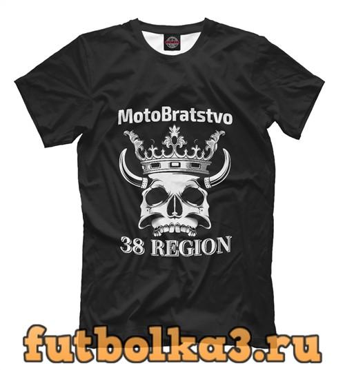 Футболка Мотобратство 38 регион мужская