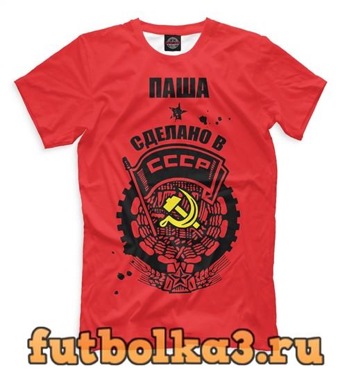 Футболка Паша — сделано в СССР мужская
