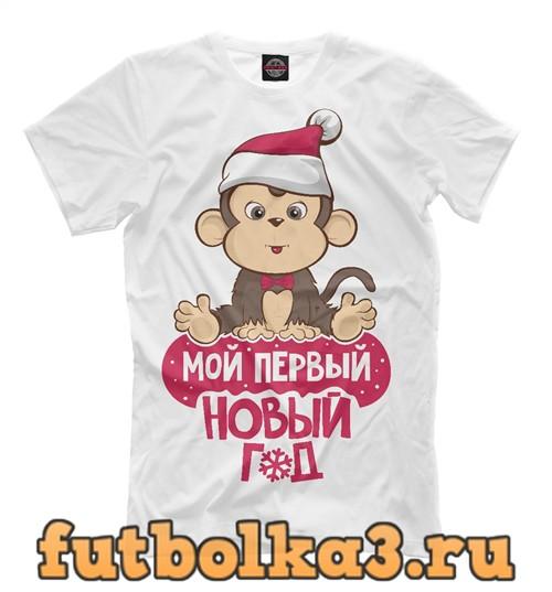 Футболка Первый новый год мужская