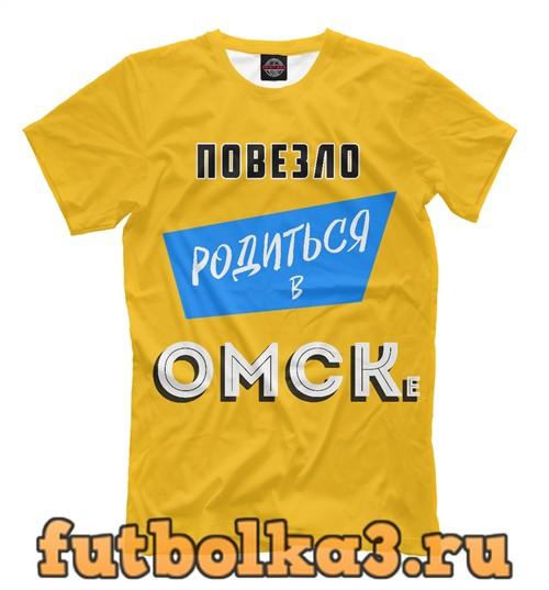 Футболка Повезло родиться в омске мужская