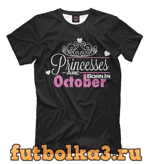 Футболка Принцессы рождаются в октябре мужская