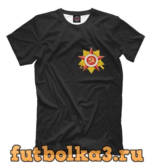 Футболка Рожденный в СССР мужская