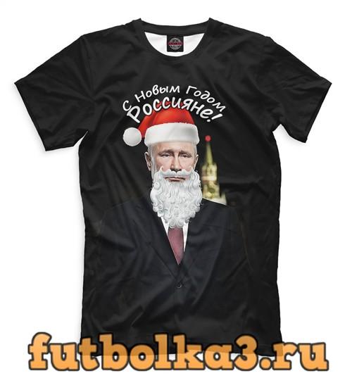 Футболка С новым годом россияне! мужская