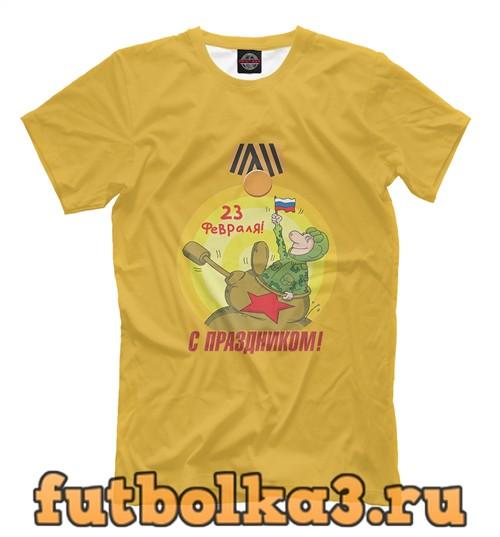 Футболка С праздником мужская