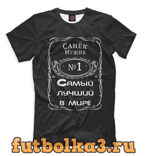 Футболка Санек — самый лучший в мире мужская