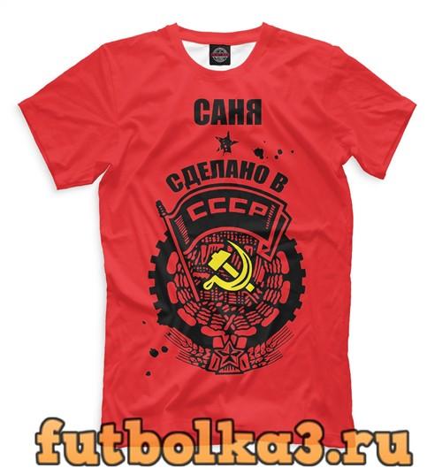 Футболка Саня — сделано в СССР мужская