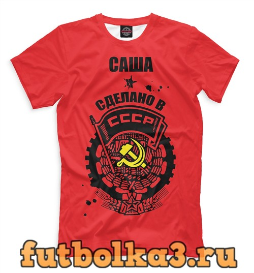 Футболка Саша — сделано в СССР мужская