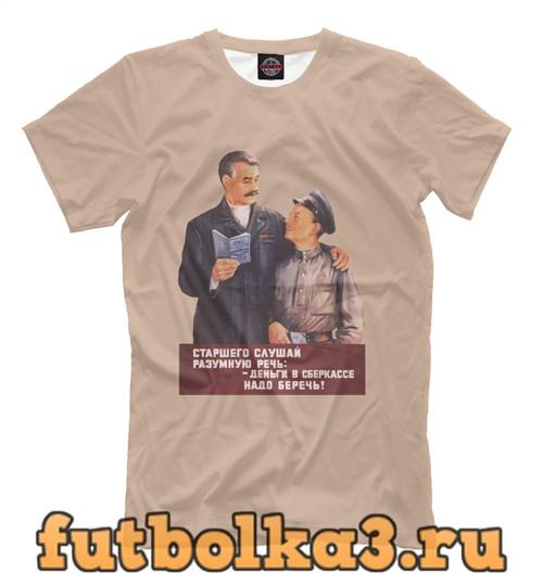 Футболка Сберкасса СССР мужская