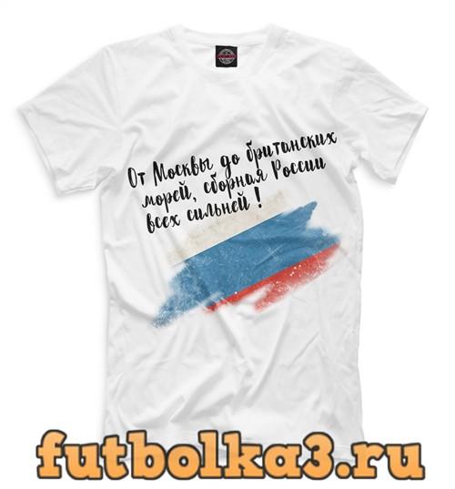 Футболка Сборная россии всех сильней! мужская
