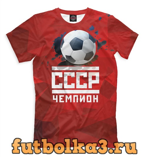 Футболка Сборная СССР мужская