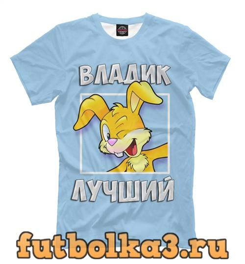Футболка Владик лучший мужская
