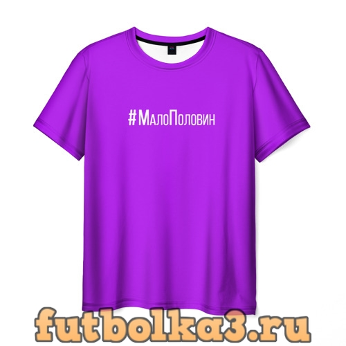 Футболка #малополовин мужская