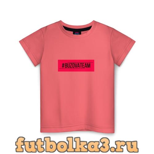 Футболка #buzovateam детская
