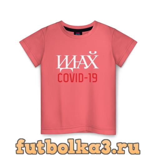 Футболка COVID-19 детская