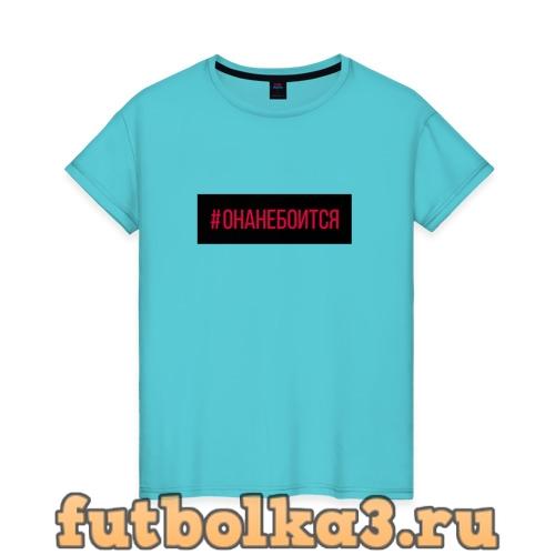 Футболка #онанебоится женская
